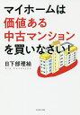 マイホームは価値ある中古マンションを買いなさい!/日下部理絵【1000円以上送料無料】