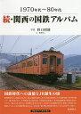 関西の国鉄アルバム 1970年代〜80年代 続/野口昭雄/牧野和人