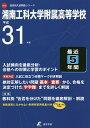 湘南工科大学附属高等学校 最近5年間入試【1000円以上送料無料】