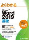 よくわかるMicrosoft Word 2019基礎/富士通エフ・オー・エム株式会社【1000円以上送料無料】