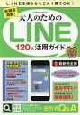 大人のためのLINE120%活用ガイド 新機能満載! LINEを使うならこれ1冊でOK!【1000円以上送料無料】