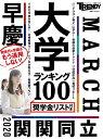 大学ランキング100【1000円以上送料無料】