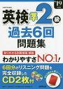 英検準2級過去6回問題集 '19年度版【1000円以上送料無料】