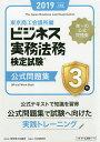 ビジネス実務法務検定試験3級公式問題集 2019年度版【1000円以上送料無料】