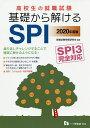 高校生の就職試験基礎から解けるSPI 2020年度版/就職試験情報研究会【1000円以上送