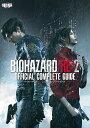 バイオハザードRE:2公式コンプリートガイド PS4 XboxOne PC【1000円以上送料無料】