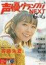 声優グランプリNEXT Girls vol.3【1000円以上送料無料】