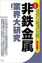 非鉄金属業界大研究/一柳朋紀【1000円以上送料無料】