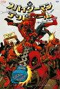 続スパイダーマン/デッドプール:デップーが多すぎる/ロビー トンプソン/スコット ヘップバーン/高木亮【1000円以上送料無料】