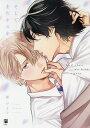 Rakuten - そしてまたキスをして/露がも子【1000円以上送料無料】