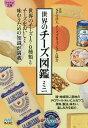 世界のチーズ図鑑ミニ/チーズプロフェッショナル協会【1000円以上送料無料】
