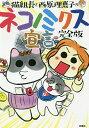 猫組長と西原理恵子のネコノミクス宣言/猫組長/西原理恵子