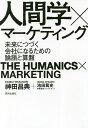 人間学×マーケティング 未来につづく会社になるための論語と算盤/神田昌典/池田篤