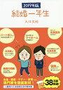結婚一年生 2019年版/入江久絵【1000円以上送料無料】