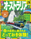 るるぶオーストラリア 〔2019〕/旅行【1000円以上送料無料】