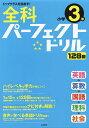 全科パーフェクトドリル小学3年 目指せトップクラス!【1000円以上送料無料】