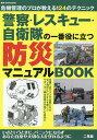 警察・レスキュー・自衛隊の一番役に立つ防災マニュアルBOOK 危機管理のプロが教える124のテクニッ...
