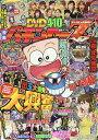 漫画パチンカーZ+ 3 DVD付【1000円以上送料無料】