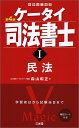 ケータイ司法書士 1/森山和正【1000円以上送料無料】