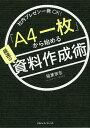 「A4一枚」から始める最速の資料作成術 社内プレゼン一発OK!/稲葉崇志【1000円以上送料無料】
