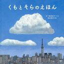くもとそらのえほん/五十嵐美和子/武田康男【1000円以上送料無料】