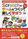 10才からはじめるプログラミングScratchでゲームをつくって楽しく学ぼう/大角茂之/大角美緒【1000円以上送料無料】