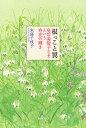 根っこと翼 皇后美智子さまという存在の輝き/末盛千枝子【1000円以上送料無料】