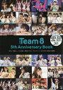 AKB48 Team8 5th Anniversary Book 卒業、新加入、ソロ活動…激変するチーム8メンバーそれぞれの成長の軌跡/光文社エンタテインメント編集部