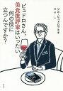 Rakuten - ピュドロさん、美食批評家はいったい何の役に立つんですか?/ジル・ピュドロフスキ/関修【1000円以上送料無料】