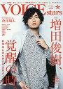 TVガイドVOICE stars vol.09【1000円以上送料無料】