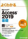 よくわかるMicrosoft Access 2019基礎/富士通エフ・オー・エム株式会社【1000円以上送料無料】