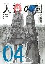 人形の国 APOSIMZ 04/弐瓶勉【1000円以上送料無料】