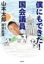 僕にもできた!国会議員/山本太郎【1000円以上送料無料】