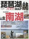 琵琶湖岸釣りMAP南湖【1000円以上送料無料】
