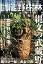 武蔵野樹林 土と水と生きる道しるべ vol.2(2019春)【1000円以上送料無料】