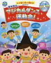 清水玲子のマジカルダンス運動会! ヒット曲で、歌って踊れる!...