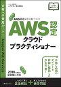AWS認定クラウドプラクティショナー/山下光洋/海老原寛之【1000円以上送料無料】