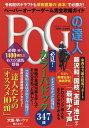 POGの達人 ペーパーオーナーゲーム完全攻略ガイド 2019〜2020年/須田鷹雄【1000円以上送料無料】