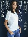 30日で白Tシャツの似合う私になる/森拓郎【1000円以上送料無料】
