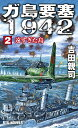 ガ島要塞1942 2/吉田親司【1000円以上送料無料】