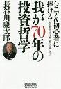 我が70年の投資哲学 シニア&初心者に捧げる/長谷川慶太郎【1000円以上送料無料】