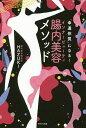腸内美容(インナービューティ)メソッド 「幸運体質」になる!/HAZUKI【1000円以上送料無料】