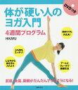 体が硬い人のヨガ入門4週間プログラム/HIKARU【1000円以上送料無料】