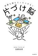 片づけ脳 部屋も頭もスッキリする!/加藤俊徳【1000円以上送料無料】