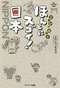 古事記で謎解きほんとにスゴイ!日本/ふわこういちろう【1000円以上送料無料】