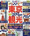 東京観光mini '20【1000円以上送料無料】