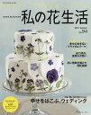 私の花生活 No.94【1000円以上送料無料】