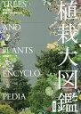 植栽大図鑑 樹木別に配植プランがわかる/山崎誠子【1000円以上送料無料】