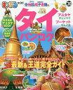 タイ・バンコクmini '20【1000円以上送料無料】