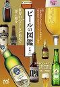 ビールの図鑑ミニ/日本ビール文化研究会/日本ビアジャーナリスト協会【1000円以上送料無料】